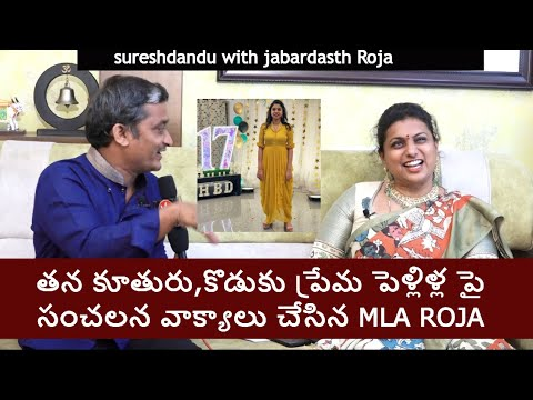 Jabardasth Roja responds to question on daughter's love marriage