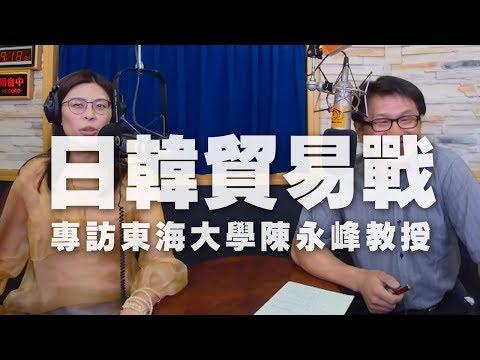 '19.08.01【世界一把抓】陳永峰教授談「日韓貿易戰」