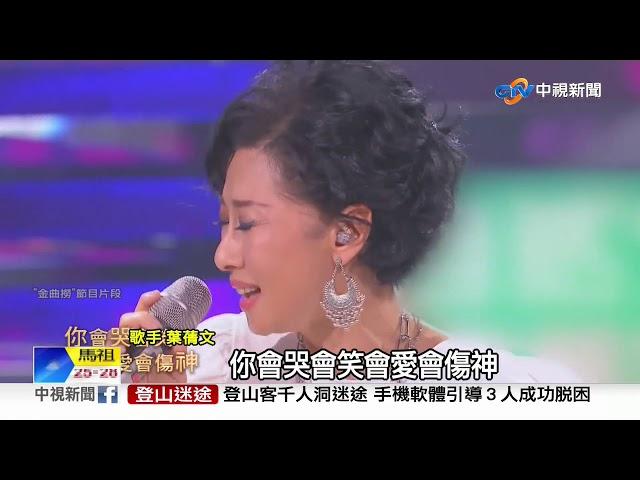 """歌后對唱! A-Lin.葉蒨文合唱""""愛的可能"""""""