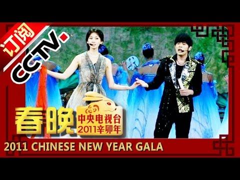 2011兔年央视春晚 歌曲《兰亭序》周杰伦 林志玲丨CCTV春晚