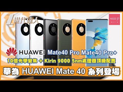 華為 HUAWEI Mate 40 系列登場 - Mate40 Pro Mate40 Pro+ 10倍光學變焦 + Kirin 9000 5nm處理器頂級配置