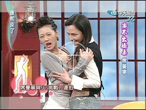 2005.04.07康熙來了完整版(第五季第61集) 集知性美麗的完美女人-席曼寧