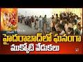 హైదరాబాద్లో ఘనంగా ముక్కోటి వేడుకలు | Devotees Throng To Temples On Eve Of Vaikunta Ekadashi | 10TV