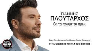 Γιάννης Πλούταρχος - Θα Τα Πούμε Το Πρωί / Official Releases