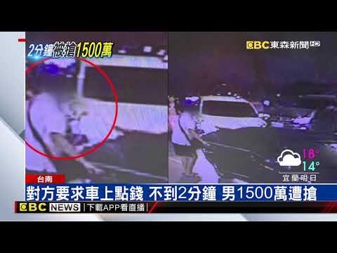 1500萬買泰達幣 面交遇劫 男被拖10米踹下車