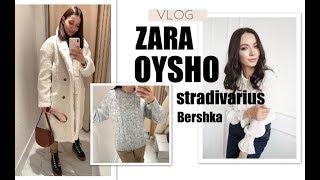 ZARA | OYSHO с примеркой | STRADIVARIUS и др | мой УХОД
