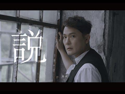 張信哲 Jeff Chang   [ 說 ]  官方完整版 MV