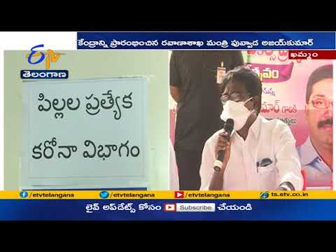 Special Covid care centre for children comes up in Khammam