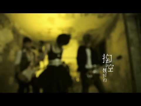 魏如昀 掏空MV HD 720p