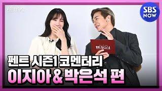[펜트하우스2] '펜트 시즌1 코멘터리 이지아 & 박은석 편' / 'The Penthouse2' Special | SBS NOW