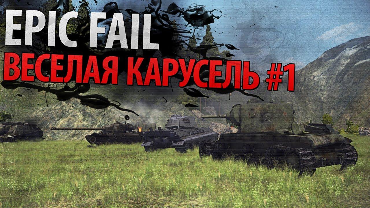 EPIC FAIL: Веселая Карусель.