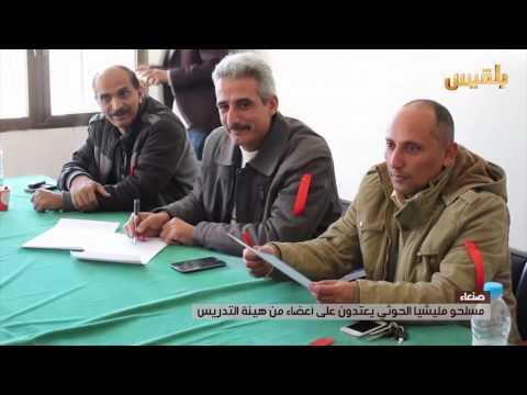 صوت وحيد في صنعاء لمواجهة المليشيا | تقرير: محمد اللطيفي