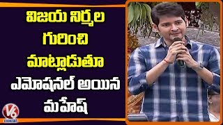 Mahesh Babu gets emotional during Vijaya Nirmala statue in..