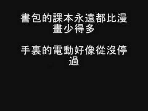 黑糖秀-棒棒堂 黑澀會美眉 (Full Version with lyrics)