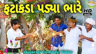 લાલને ફટાકડા પડ્યા ભારે//Gujarati Comedy Video//કોમેડી વિડીયો SB HINDUSTANI