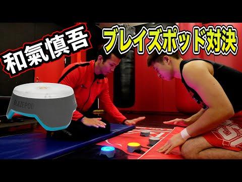 【和氣慎吾】後編ブレイズポッド対決!!ボクシングで大切な周辺視と瞬間視をビジョントレーニングで鍛えます。