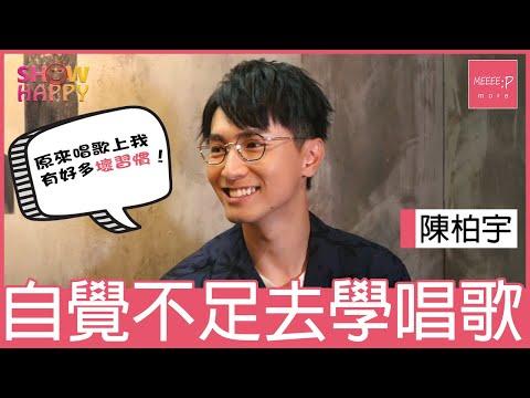 陳柏宇自覺不足去學唱歌:原來有好多壞習慣!