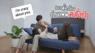 จะทำอะไรเค้าบนโซฟาอะ ไม่18+ How Many Does He Kiss Me? | Pondday and Nonny