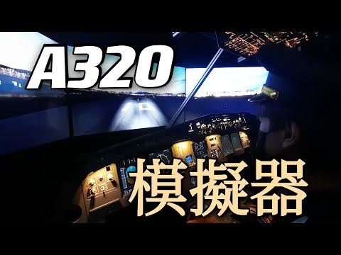 【威威日常】實現飛行圓夢!試駕A320模擬器