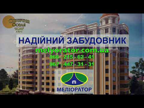 ЖК Сонячна Оселя Киевская обл.,  г. Буча, ул. Ивана Кожедуба, 8-Б от ЧАО