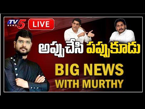 LIVE : Big News With TV5 Murthy | Special LIVE Show | CM YS Jagan | TV5 News