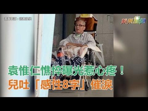 獨/袁惟仁腦溢血險死!暴瘦皮包骨復健照曝光 目擊民眾驚|三立新聞網SETN.com