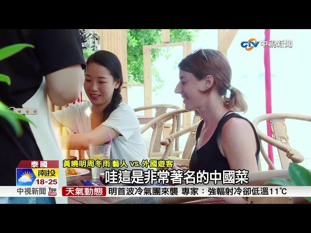 宮保雞丁上桌 五位A咖演員泰國開中餐廳