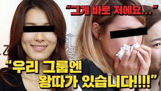 왕따 당한거 사실이라고 방송에서 인정한 걸그룹 멤버 TOP3
