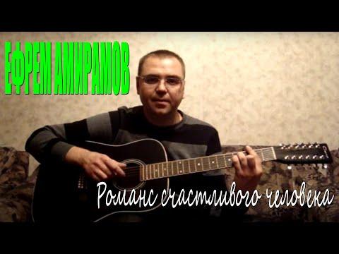 Ефрем Амирамов - Романс счастливого человека