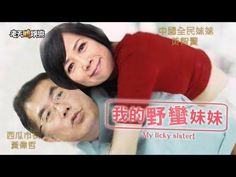 老鵝特搜#124 黃智賢/韓國瑜/反送中