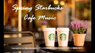 【作業用・リラックス用BGM】Spring Starbucks Cafe Music 春に聞きたいスタバ風カフェBGM
