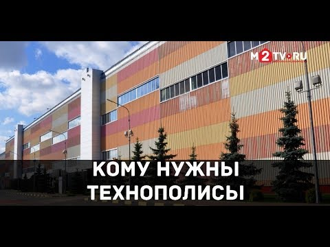 Технополисы России: Насколько состоятельны такие проекты? Альтернатива малым технопаркам photo