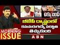 CPI Muppalla Nageshwara Rao Comments On BJP | AP Bandh | Vishaka Steel Plant | Morning Issue | ABN