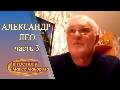 Александр Лео.О будущем армии, жизни по понятиям,почему в нулевых было лучше, будущем народа России photo