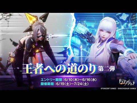 ドラブラ「王者への道のり」2021プロモーション映像 コード・ドラゴンブラッド/龍族幻想/MMORPG