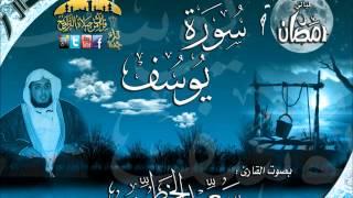 سعيد الخطيب - تلاوة سورة يوسف