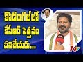 Revanth Reddy F 2 F On KCR's Dream On Kodangal