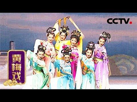 《名段欣赏》 20170907 黄梅戏《天仙配》《女驸马》《盘妻索妻》选段 | CCTV戏曲