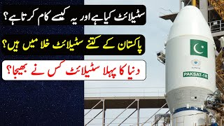 Pakistan Satellite Program | SUPARCO | History of Weapons EP#10 | What is Satellite? | Pak-SAT-1R