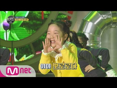 [WE KID] The Cutest 5-year-old Woo Si Yeon 'Porong Porong Pororo' EP.02 20160225