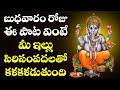 బుధవారం రోజు ఈ పాట వింటే మీ ఇల్లు సిరిసంపదలతో కళకళడుతుంది | 2020 Ganesh Songs | Ganesha Bhajana 509
