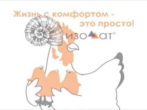 Мультфильм про Изоллат