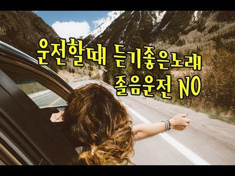 [KPOP MP3]♬신나는노래 3시간연속듣기 ★운전할때 듣기좋은 노래모음 졸릴때 듣는 댄스음악