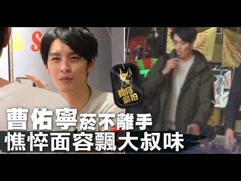 【狗仔偷拍】曹佑寧噴菸騎歐兜賣 24歲變濃味大叔 | 蘋果娛樂 | 台灣蘋果日報