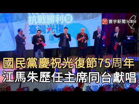國民黨慶祝光復節75周年 江馬朱歷任主席同台獻唱 寰宇新聞20201025