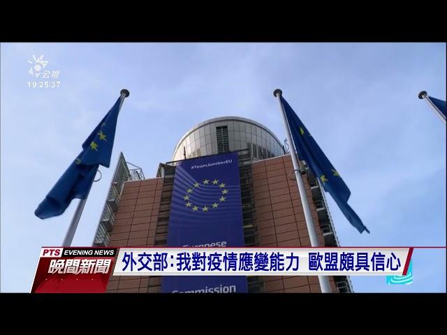 歐盟公布安全旅遊名單 澳、日、美、台入列