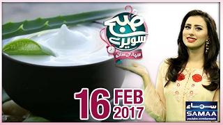 Aloe Vera Kay Fawaid   Subah Saverey Samaa Kay Saath   SAMAA TV   Madiha Naqvi   16 Feb 2017