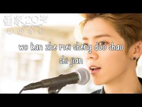 我们的明天 (Our Tomorrow) - Luhan Lyrics (Back To 20' OST)