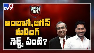 Politics or business?: Suspense over Mukesh Ambani secret ..