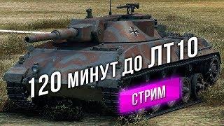 [Стрим] 120 минут до Rhm. Panzerwagen
